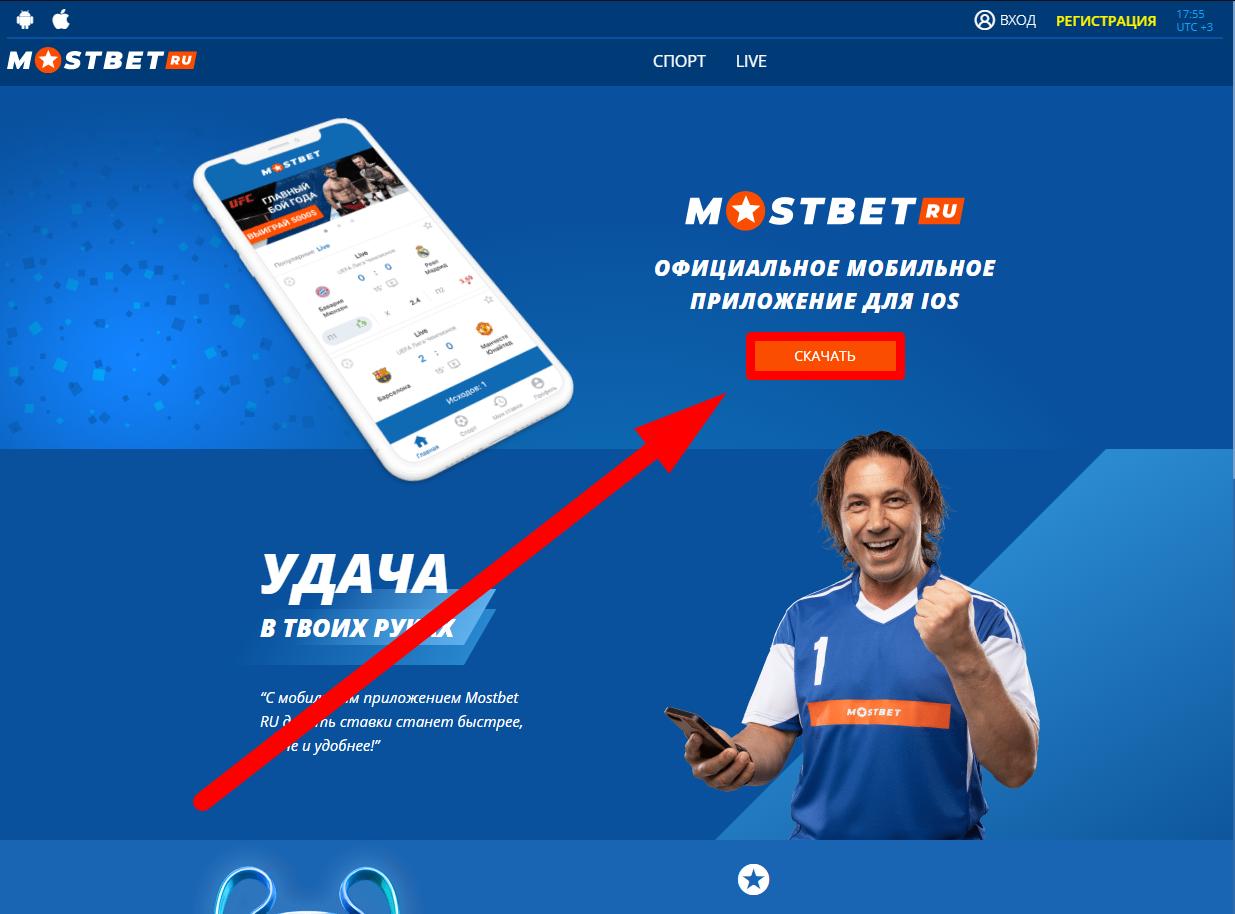 Зеркало Mostbet для iPhone